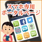 スマートフォン専用 江夏本店ポータルページのご案内へ