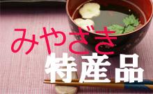 宮崎県の特産品一覧へ