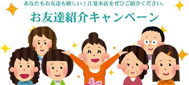 あなたもお友達も嬉しい!江夏本店をぜひご紹介ください。