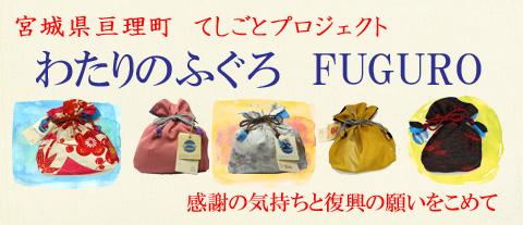 東日本大震災復興支援商品 宮城県亘理町の「ふぐろ FUGURO」