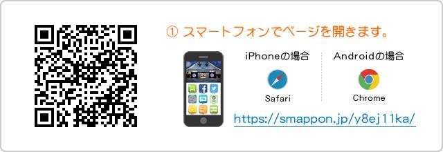 スマートフォン(iPhoneの場合はSafari、Androidの場合はChrome)でページを開きます。