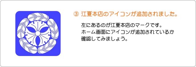 ホーム画面に江夏本店のアイコンが追加されたか核にnしてみましょう。